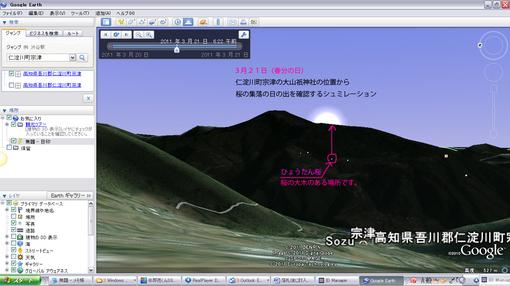 ひょうたん桜の位置.jpg