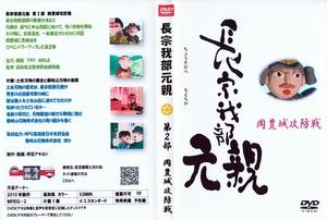 chosokabe2.jpg