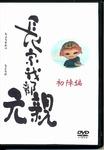 chousokabe_DVD.jpg