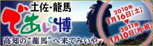 ryoma-haku-b.jpg