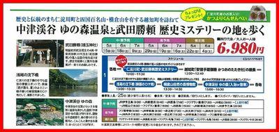 tour_niyodogawa5_katuyori.jpg