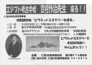 yosimurasakuji.jpg