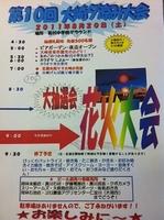 yuusuzumi2011.jpg